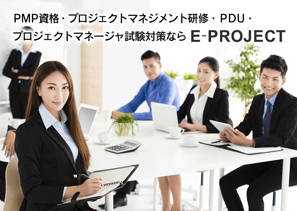PMP資格・プロジェクトマネジメント研修・PDU・プロジェクトマネージャ試験ならE-PROJECT
