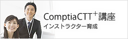 ComptiaCTT+講座 インストラクター養成講座